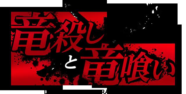 「竜殺しと竜喰い」 ライトノベル・Web小説